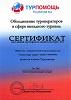 Сертификат Турпомощь